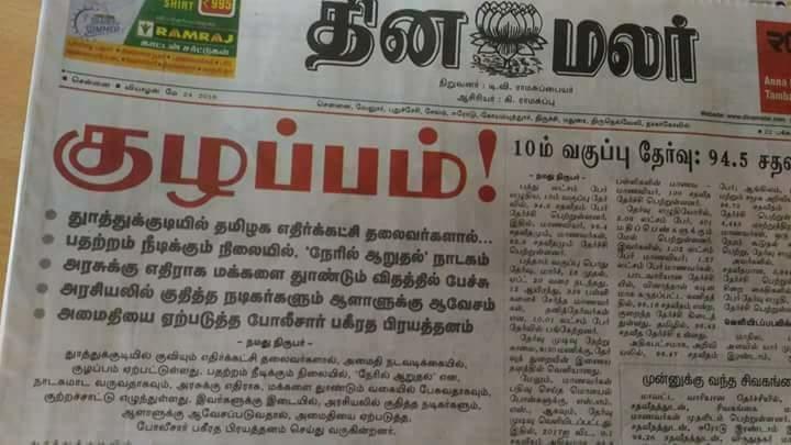 #dinamalar #avoid #newspaper #news