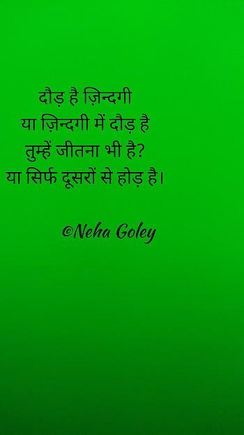 #selfwritten #zindgi #motivationquotes  #nehagoley