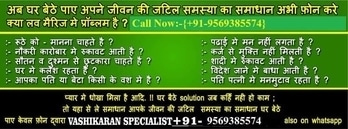 WhatsApp@#+91- 9569385574 The Real Love Black Magic Specialist Baba ji solve All problem only on 72 hours done of Marriage or Breaking of any marriage, Children&, Dispute with lover, Cheating in love, Get done of marriage or breaking of any marriage, Children's go out of order from parents, home conflict, interruption in marriage, get rid from enemy , foreign tour, Movie… More › or Modelling career, Manglik problem, Kalsarp problem, caught sight (Nazar Lagna) etc… Problems are like as follow 1. Like jadu-tona. 2. Business related problems. 3. Husband and wife relationship. 4. Be free from enemy / 2nd wife 5. Settle in foreign. 6. Desired love. 7. Disputes between husband / wife. 8. Problems in study. 9. Childless Women. 10. Intoxication. 11. Physical problems. 12. Domestic controversy. 13. Problems in family relations. 14. Promotions or willful marriage. 15. Lottary & lucky nomber 16To Get your love back 17To make your or your partner's parents to Love Marriage 18get your love back by black magic 19:vashikaran mantra for love 20how to get my ex-back.. Contact:'- 09569385574  http://vashikaranspecialisthbshastriji.blogspot.in/