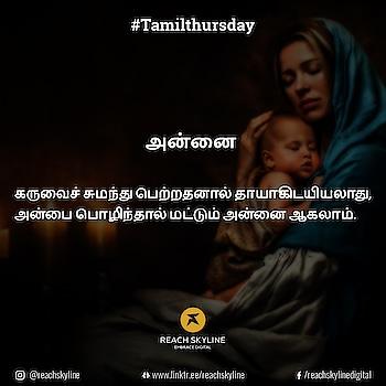 #tamilthursday #tamilquotes #tamilquotespage #tamil