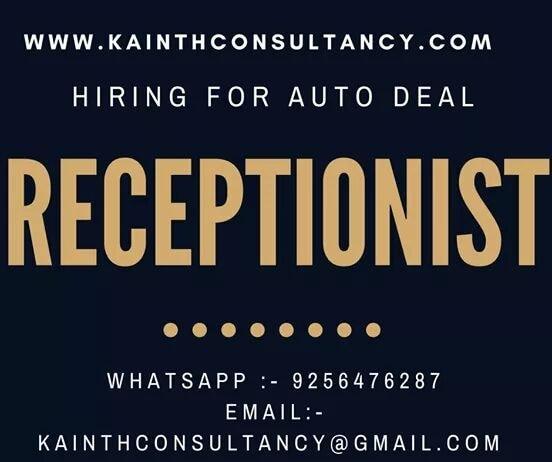 We're Hiring Receptionist or Front Desk Manager, Councillor in Punjab & Haryana.  30 (Thirty) In Fashion Store, Visa office, Car showrooms. #Bathinda #Amritsar #Moga #Ferozpur #Patiala #Ludhiana #Panipat #Sunam #TalwandiSabo #Jalandhar #Samrala #Doraha #Sahenwal #Bhawanigarh #Sangrur #Ambala #Kurukshetra #Yamunanagar #Hissar #Bhiwani #Sirsa #Jammu #Hoshiarpur   1 year(s) experience Salary INR 10000- 15000/- with Accommodation  How to apply here for Job ? Send us your these documents  1. Resume  2. Two Self-prof. Photo 3. Your Adhar Card  on Whatsapp 9256476287 or  Email:- kainthconsultancy@gmail.com  Click here to Know About Job http://kainthconsultancy.com/why-to-hire-a-educated-recept…/
