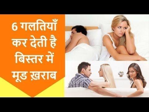 ये 6 गलतियाँ कर सकती है बिस्तर में आपका मूड ख़राब | 6 Mistake Can Ruin Your Moments in Bed