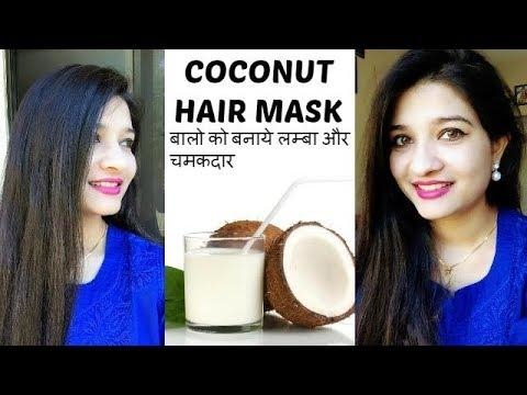 Coconut Milk Hair Mask in Hindi | 100% Natural hair mask | Home remedy for soft, silky & shiny hair #avni #hair #haircare #shinyhair #hairmask #hairfall #dryhair #longhair #coconutmilk #coconuthairmasque #youtubetutorial #subscribe #subscribetomyyoutube #youtubechannel