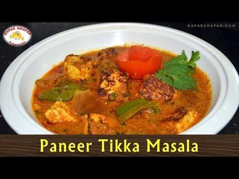 Paneer Tikka Masala | Rich & Royal Paneer Recipe | Restaurant Style Paneer Tikka | Indian Recipe