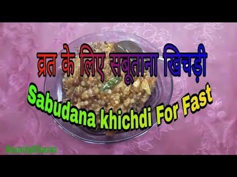 Sabudana Khichdi Recipe | साबूदाना की खिचड़ी कैसे बनाये। व्रत के लिए साबूदाना खिचड़ी | #food
