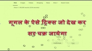 Google Trick That Will Blow Your Mind - #Hindi -#2017
