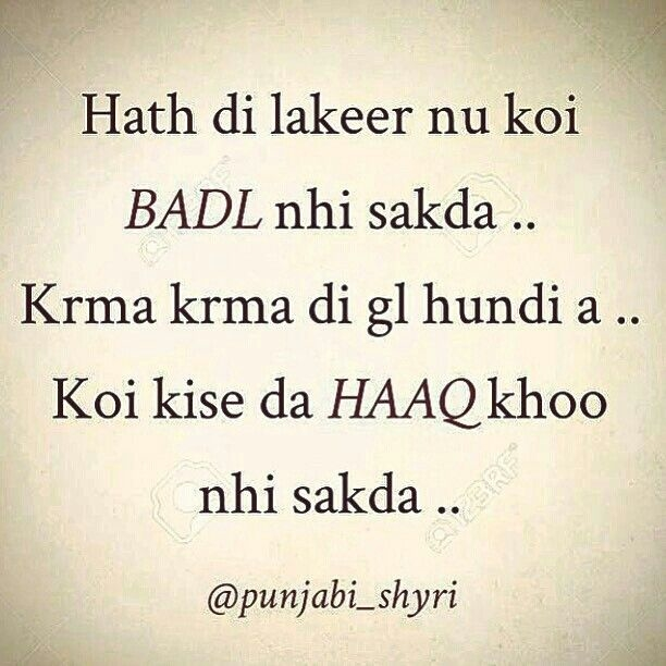 Punjabi quotes that touch your heart.   #qotd #punjabiquotient #punjabiquotes #soulfulquotes #wordpower #punjabi