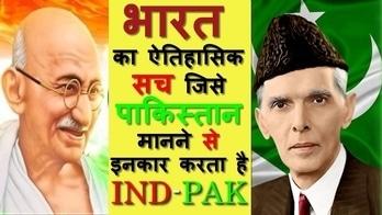 भारत का ऐसा ऐतिहासिक सच जिसे पकिस्तान माने से इनकार करता है   India's truth which denies Pakistan #indian  #pakistani #indiavspakistan
