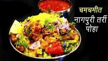 Enjoy Spicy Tasty Nagpuri Tarri Pohe Recipe.. #ropo #roposo #roposofood #food #foodiesofindia #foodlover #snacking #snack #breakfast #dish #nagpurfoodies #tastyfood