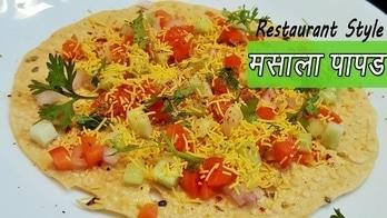 Tasty Restaurant style Masala Papad.. #ropo-love #roposo #ropo #food #ropo-foodie #ropo #tasty #crispy #recipeoftheday