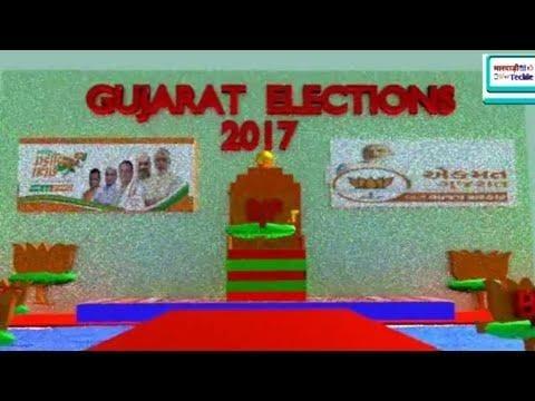 BJP WINS GUJARAT હું વિકાસ છું, હું ગુજરાત છું #gujaratelections #gujarat  #election  #repost  #narendramodi #bjp4india #bjp #technology #modified #trendingnow #animation