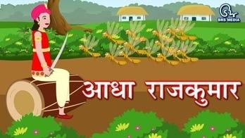 Hindi Animated Story - Aadha Rajkumar - Half Prince | आधा राजकुमार