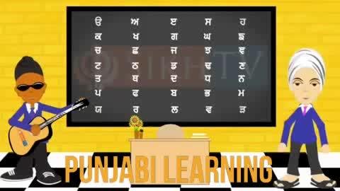 #punjabi #learning  #language  #gyati  #meerut