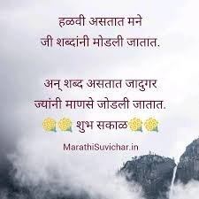 #goodmorning #goodmorningpost #wishes #marathi