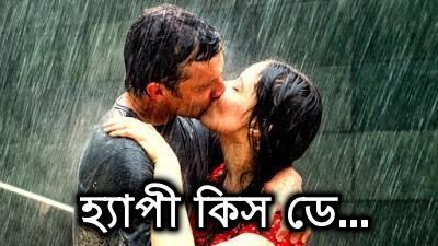 #bengali #kissday2018 #wishes