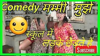 मम्मी स्कूल में लड़के मुझे छेड़ते हैं | How new comedy inHindi | हिंदी में | 2018 | Papendar