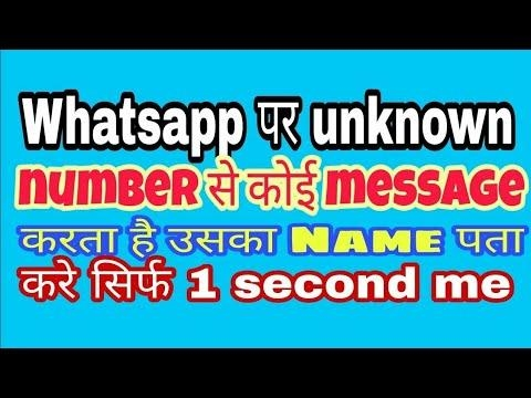 Identify Unknown Numbers in Whatsapp Automatically#letsrewind