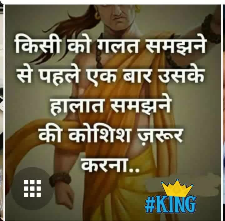 #suvichar  #vichar  #thingstodo  #moments  #true #truestory #thoughtoftheday #king