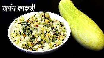 Do you really love salad? then this is the best recipe for you all.. Do try Khamang Kakdi Recipe today.. #ropo-love #ropo #ropisodaily #ropo-style #ropo-post #ropo-foodie #food #foodiesofindia #foodphotography #foodreviewer #recipe #recipes #recipeoftheday #recipevideo #cookinglove #salad #cucumber-salad