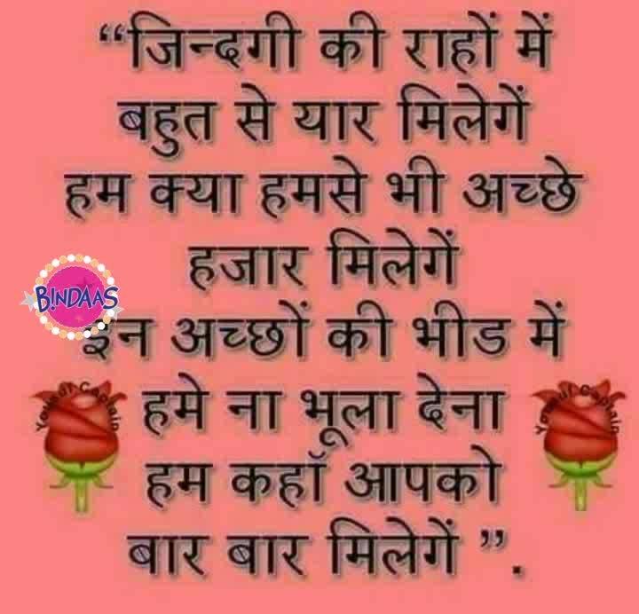 on request@kevinpatil @mr0202 #bindaas