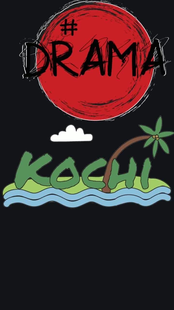#kochi #drama