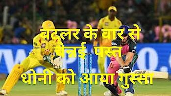RR VS CSK MATCH HIGHLIGHTS VIDEO JAROOR DEKHNA DOSTO #IPL #ipl #ipl2018 #iplcontest #iplfever #ipl11 #iplfun #iplnights #ipl_chaska #rr #kxip #kxipunjab #rrvskxip #kingsize #kingsxipunjab #rajasthanroyals #indianpremierleague #csk #chennaisuperkings #chennai #whistlepodu #whistle #video #msdhoni #viral #viralvideo #viratkohli #music #news