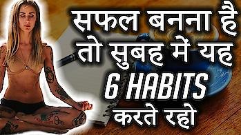 MUST WATCH सफल लोगों का राज़ है उनकी यह आदतें - MORNING HABITS FOR SUCCESS (HINDI) #motivationalmonday #morninglikethis  #healthy-habits #habitatworld