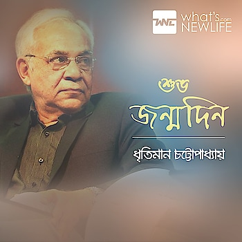 What's New Life wishes to Veteran Bengali actor #Dhritiman_Chatterjee very happy birthday today.  #WNL #happybirthday #Dhritiman_Chatterjee  #wishes