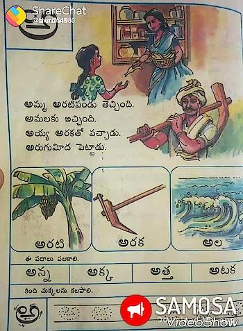 meeku gurtuku vaste like chesi comment pettandi...#1st class #ఏవ్వరికి ఉండదు వేనూకకూ వేల్లలణి