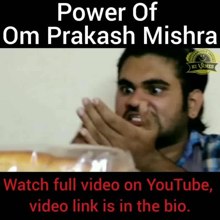 Power Of Om Prakash Mishra  Watch full video on YouTube, video link is in the bio. #omprakashmishra #roast  #desiroast #desiviners  #auntykighanti  #bolnauntyaaukya #sot  #indianvines #indianvines  #vadapav   #mumbaikar  #hasaanewalechhorekivines  #premagarwal  #bhiwandikar #punekar  #ahemdabadi  #jaipur  #nepali  #newdelhi  #delhi  #bangalorian