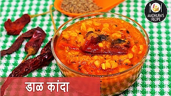 Enjoy Tasty and Delicious Dal Kanda recipe today.. #ropo-love #ropo #ropo-post #ropo-foodie #food #foodiesofindia #foodlover #cooking #cookinglove #recipeoftheday #recipes #recipe #recipevideo #deliciousfood #maharashtrianfood
