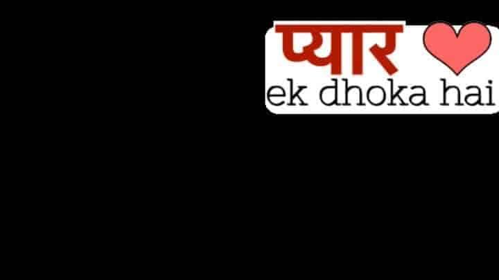 Pyaar Ek Dokha h #pyarekdhokahai
