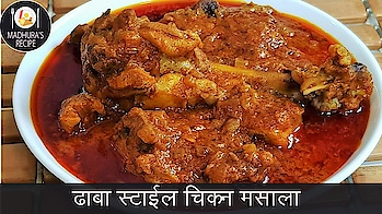 Enjoy Dhaba Style Chicken Masala Recipe .. A real treat for non veg lovers.. #ropo-love #ropo #ropo-good #roposo #ropo-post #food #ropo-foodie #roposo-food #foodfood #recipe #recipes #recipeoftheday #recipevideo #cooking #chicken #chickenlover