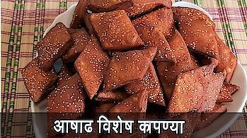 "Enjoy Traditional Maharashtrian Recipe of  ""Kapni"".. Very Crispy..Very Tasty.. #ropo-love #ropo #roposo #ropo-post #ropo-foodie #ropo-video #sweet #recipe #recipes #recipeoftheday #sweet #dessert #cooking #sweetdish"