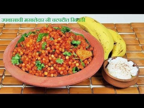 Presenting Ashadhi Ekadashi Special Spicy Sabudana Khichdi Recipe today.. #ropo-love #ropo #ropo-post #ropo-video #ropo-foodie #ropo-daily #recipe #recipes #recipeoftheday #recipevideo #food #foodlover #ekadashi #ekadashispecial