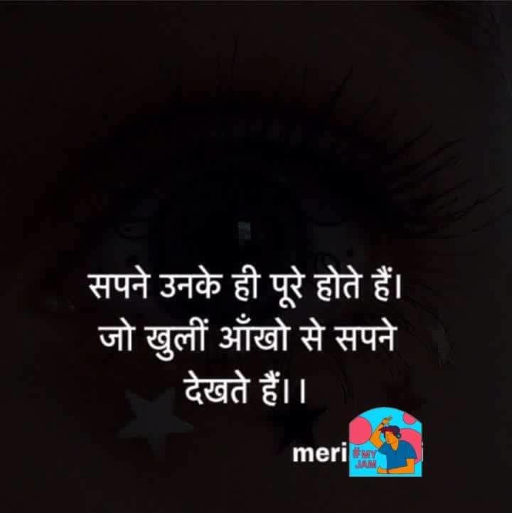 #sapne #dream #complete #open #eyes #myjam