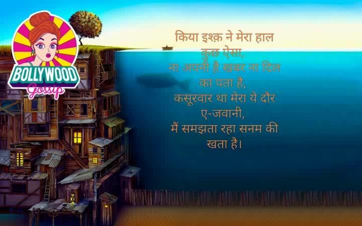 #newblogger #shayri #bollywoodsong #hindi #hollywood #songlyrics #mustwatch #romance #roposo-style #beats #roposo #bollywoodgossip