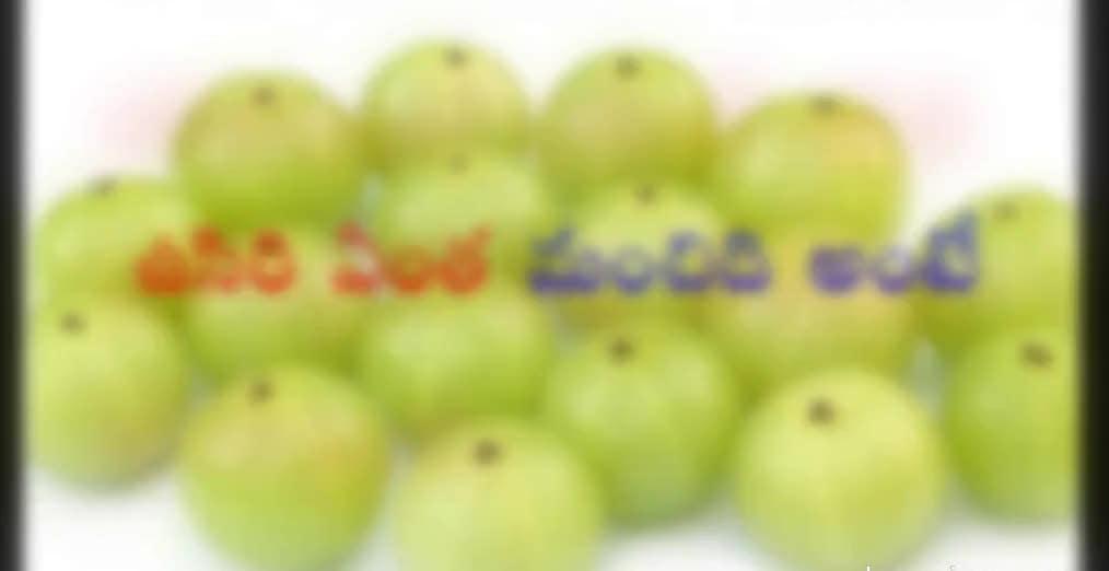 #gooseberry #usiri #uses #lookgoodfeelgood #lgpg #health #tips #telugu