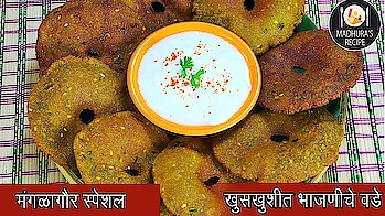 Learn to make tasty and healthy Bhajniche Vade recipe..It's a deep fried snack made with bhajani flour..do try it.. खमंग आणि खुसखुशीत भाजणीचे वडे.. #ropo-love #ropo #roposo #ropo-post #ropo-video #recipe #recipes #recipeoftheday #snacks #snack #breakfast #crispyfood #monsoonspecial