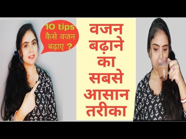 *10 TIPS* HOW TO GAIN WEIGHT FAST ..#beautyguru #indianbeautyblogger #kolkatablogger #blogginggals #influencer #influencers #influencermarketing #bblogger #bloggers #instaview #instaviews #skincare #review #bbsrblogger #bbsrs #globalbloggers2018 #sensitiveskin #indianblogger #india #umavlogs