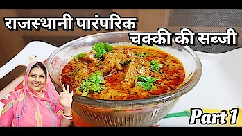 Rajasthani authentic chakki ki sabzi #pramilascookbook #pramilasingh #rajasthanicuisine #roposo-food #authenticfood  #recipeoftheday