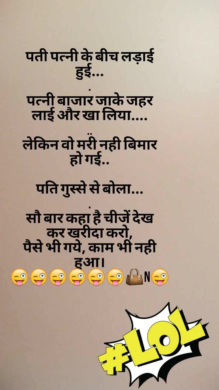 #hahatvchannel #nonvegjokeschannel #soulfulquoteschannel #thanks-roposo-for-such-a-colourful-video #ropo-video #ropo-foodie #soroposostylefiles #nonveg-joke #bollywoodreplica #laughingoutloud