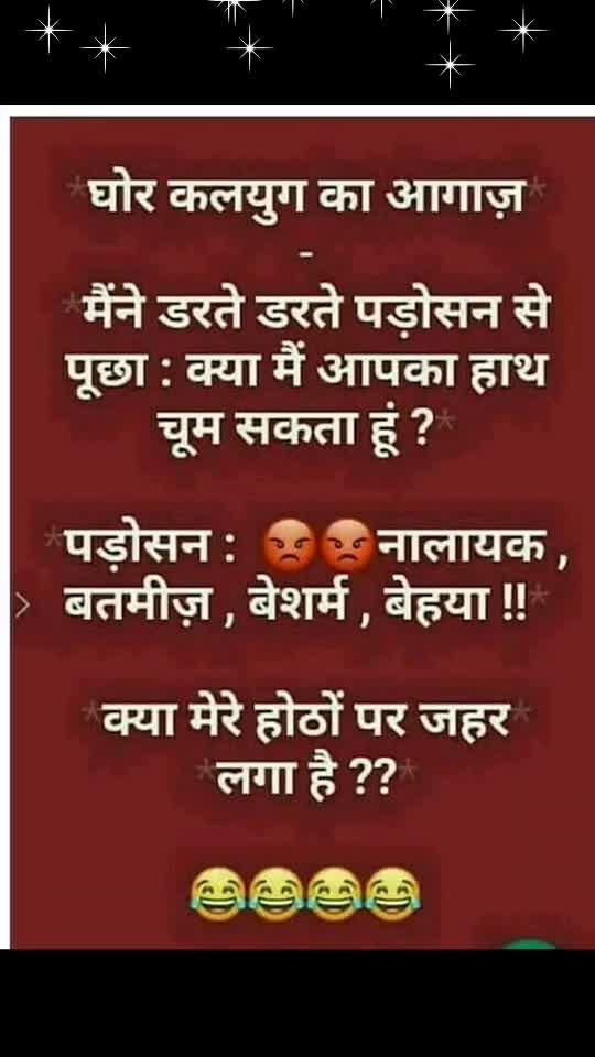 #nonvegjokes #funny #haha #joke