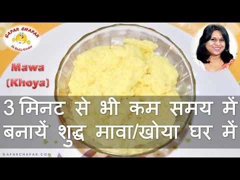 How to Make Mawa (Khoya) in Less Than 3 Minutes   In Hindi with Eng. Subtitles   GaparChapar.Com #creativespace #rx100 #partystarter #thehappyone #weekend #thecomedian #drama #romantic #natural #super #filmistaanchannel #loveness #song #bff #indianwear #photography #telugu #kannada #rainbow #aboutlastnight #sad #letsnaacho #shaadiseason #food #share #girls #happyvibes #rocknroll #eating