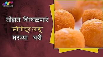"तोंडात विरघळणारे ""मोतीचूर लाडू "" घरच्या घरी  https://bit.ly/2NANlnX  #motichurladdu #delicious #favorite #prasad #specialprasad #sweetlovers #ganeshchaturthi #lordganesh #ganpatibappamoriya #forall #indianpeople #Nasikcity #NashikCrowd #Fameguru #GaneshSohala #NashikFame #Nasik  😋 😋 😋 😋"