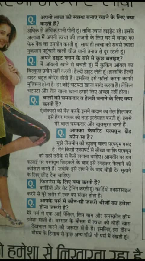 aaj kasshhh girl's k liye beauty tips good morning all of friends