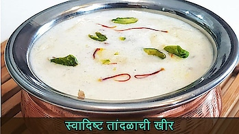 """Presenting Delicious and Tasty """"Rice kheer"""" Recipe.. #ropo-love #ropo-good #ropo #roposo #ropo-post #ropo-video #recipe #recipes #recipeoftheday #recipevideo #sweet #dessert #dessertporn #cooking #ricerecipe #food #roposo-food #foodlover"""