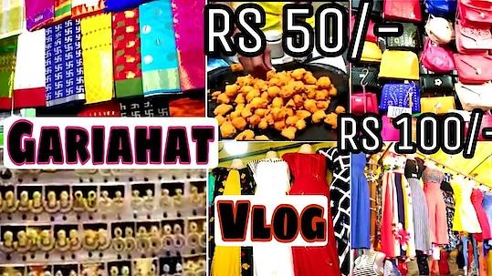 GARIAHAT MARKET VLOG    KOLKATA STREET SHOPPING    Shop with me    Sayantani Some  #shoppingvlog #gariahat #vlog #youtubevideo