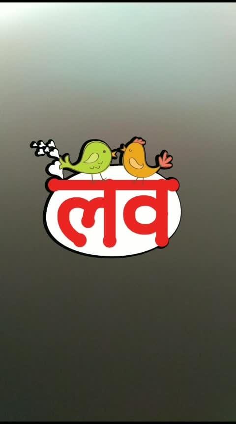#love #loveaajkal #hum #loveshayari