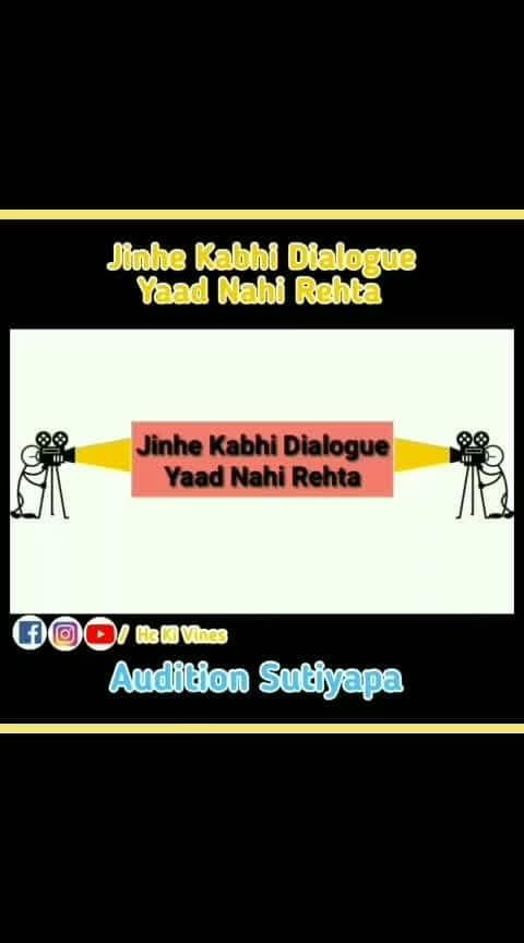 Jihne Kabhi Dialogues Yaad Nahi Rehte | Audition Sutiyapa #hahatv #haha #lol #roposocomedy #auditionsutiyapa #hckivines #desiviners  #indianvines  #vines #hasaanewalechhorekivines #premagarwal #premagarwal26 #premkumar